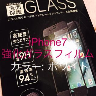 ソフトバンク(Softbank)のソフトバンクセレクション iPhone7 ガラスフィルム ホワイト(保護フィルム)