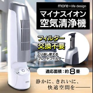 マイナスイオン  空気清浄機  colour  ホワイト(空気清浄器)