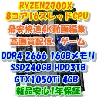 RYZEN2700X 8コア16CPU PC 4K動画編集、お仕事、高画質配信(デスクトップ型PC)