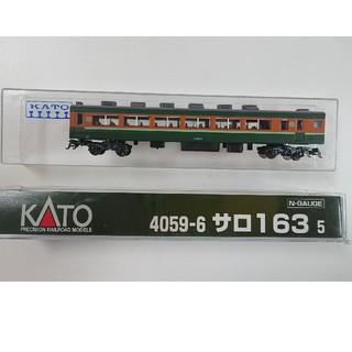 カトー(KATO`)のNゲージ レア♪ サロ163 (165系 153系増結) KATO(鉄道模型)