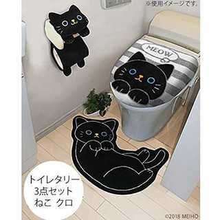 【新生活応援】トイレファブリック3点セット(トイレマット)