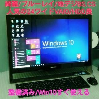 ソニー(SONY)の綺麗❗ブルーレイWin10!!整備済❗すぐ使える*地デジBS,CS/グラボ(デスクトップ型PC)
