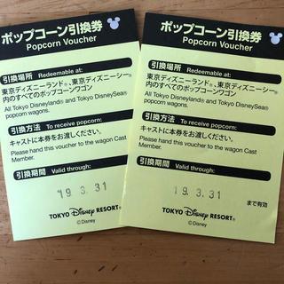 ディズニー(Disney)のポップコーン引換券 ディズニー(フード/ドリンク券)
