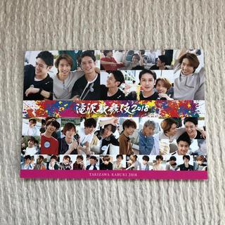 ジャニーズ(Johnny's)の滝沢歌舞伎2018 ポストカードセット(写真/ポストカード)
