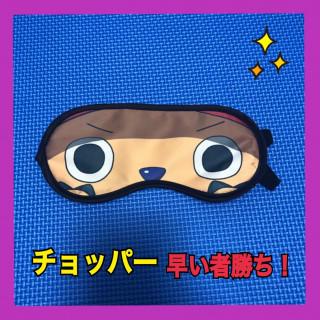 大人気♪使い心地抜群の【ワンピース チョッパー アイマスク】(その他)
