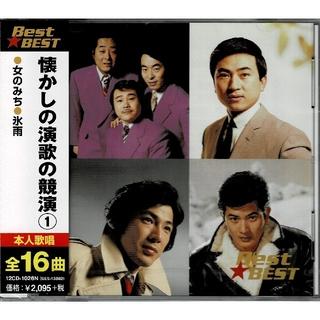 送料無料 懐かしの演歌の競演① 新品未開封CD(演歌)