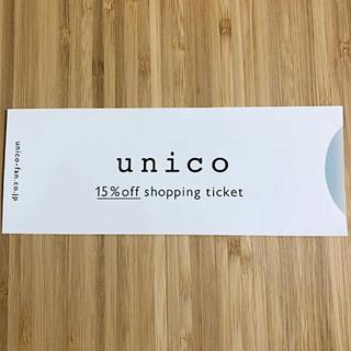 ウニコ(unico)のはるくんママ☆様専用 ウニコ unico 15パーセントオフ(ショッピング)