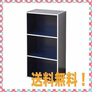 山善(YAMAZEN) 3段カラーボックス ネイビー(本収納)