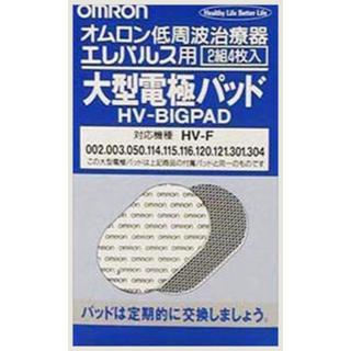 オムロン(OMRON)のオムロン低周波治療器エレパレス用大型電極パッド HV-BIGPAD(マッサージ機)