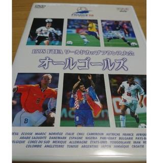 【サッカーDVD】1998フランス大会オールゴールズ(その他)
