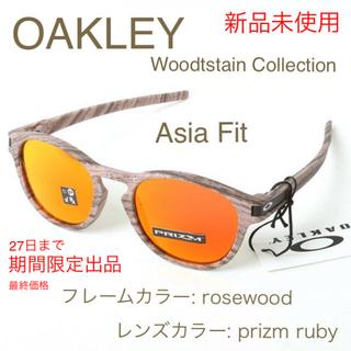 オークリー(Oakley)のオークリー  期間限定出品 新品未使用 サングラス(サングラス/メガネ)