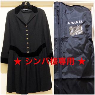 シャネル(CHANEL)の『シンバ様専用』CHANEL激レアココマークボタンフォーマルワンピース正規品(ミディアムドレス)