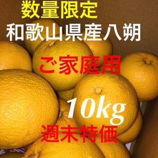 和歌山県産八朔ご家庭用10kg