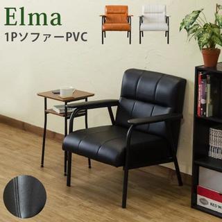 送料無料! Elma 1Pソファ 3Color シンプル(一人掛けソファ)