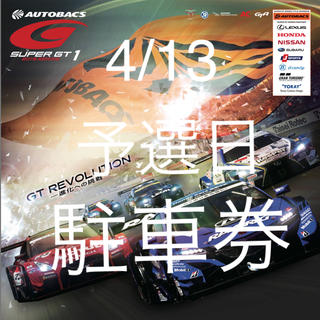 スーパーGT 岡山 予選日 駐車券 super GT(モータースポーツ)