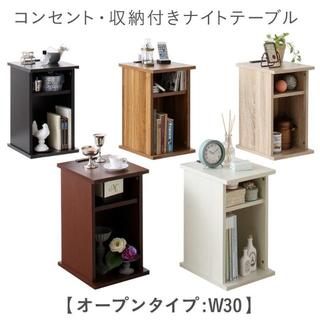 ホワイト◆コンセント・収納付きナイトテーブル オープンタイプ W30(コーヒーテーブル/サイドテーブル)