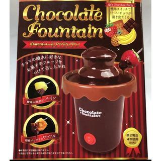 チョコレートファウンテン 未使用 おかし フルーツに。