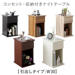 ブラック◆コンセント・収納付きナイトテーブル 引出しタイプ W30(コーヒーテーブル/サイドテーブル)