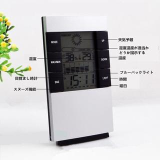 乾燥は美肌の大敵!温湿度計 デジタル 時計 96(置時計)