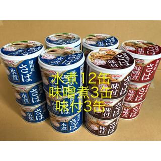 国内産原料使用国内製造鯖缶3種 18缶(水煮・味噌煮・味付)(缶詰/瓶詰)