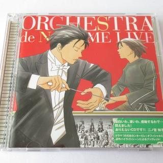のだめオーケストラ LIVE! のだめカンタービレ 【2枚組CD】送料無料(テレビドラマサントラ)