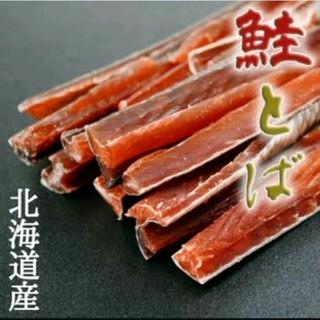 北海道産鮭とば460g