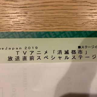消滅都市 アニメジャパン ステージ(声優/アニメ)