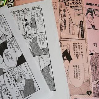 BL コミック CD 全サ 特典 ペーパー(BL)