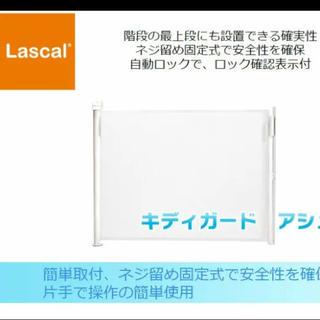 新品未開封 Lascal キディガード アシュア  ベビーゲート  階段 白(ベビーフェンス/ゲート)