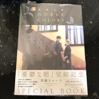 日高ショーコ 憂鬱な朝 NOBLECOROLS ファンブック 新品 未開封(BL)