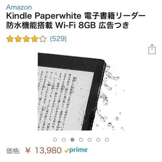 Kindle Paperwhite 第10世代 8GB 広告付 Wi-Fi(電子ブックリーダー)