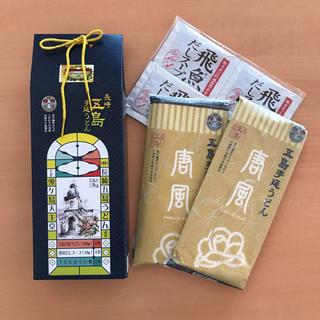 長崎 お土産 五島手延うどん(麺類)