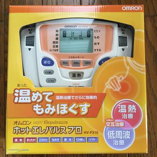 オムロン(OMRON)のOMRON 低周波治療器(マッサージ機)