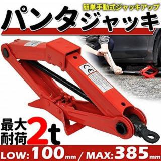 パンタジャッキ 2トン 手動式 スタッドレス タイヤ ホイール 交換 チェーン(その他)