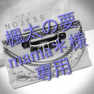 ノジェス(NOJESS)の♡1/4までお取り置き♡(ハンドバッグ)