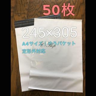送料無料【A4サイズ】50枚 宅配用ビニール袋 ワンタッチテープ 白01(ラッピング/包装)