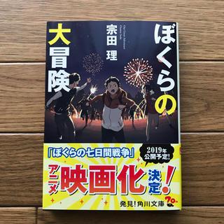 ぼくらの大冒険/宗田 理(文学/小説)