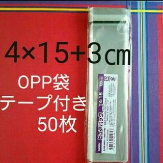 OPP袋 50枚 ボールペン ハーバリウム(ラッピング/包装)