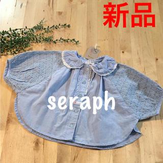 セラフ(Seraph)の新品 セラフ 80 女の子 ベビー 半袖シャツ 春夏 オシャレ 前あき(Tシャツ)
