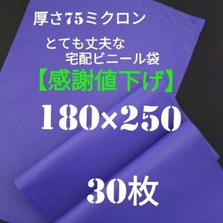 ⬜️感謝値下げ♥️パープル色 宅配ビニール袋 180×250 30枚(ラッピング/包装)
