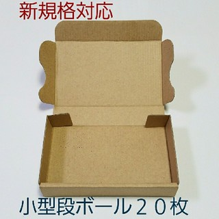 小型段ボール(厚さ28ミリ)(ラッピング/包装)