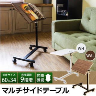 マルチサイドテーブル 昇降式 ミニテーブル サイドテーブル キャスター付 楽譜(コーヒーテーブル/サイドテーブル)