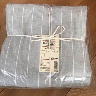 ムジルシリョウヒン(MUJI (無印良品))の新品 無印良品 掛ふとんカバー シングルサイズ 杢ベージュストライプ(シーツ/カバー)
