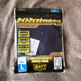 ゼット(ZETT)のZETT アンダーウェア 2枚セット(ウェア)