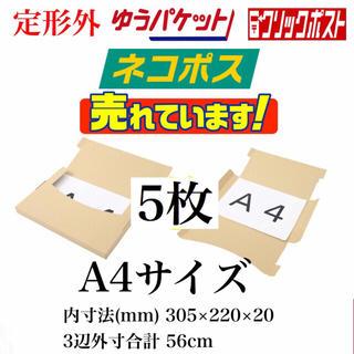 【5枚】A4ダンボール 定形外郵便 ネコポスダンボール(ラッピング/包装)