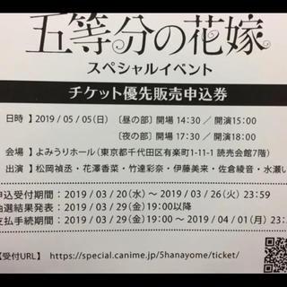 五等分の花嫁 応募券 gloriousさん専用(声優/アニメ)