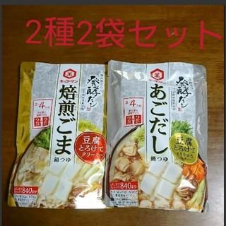 キッコーマン あごだし鍋つゆ&焙煎ごま鍋つゆ 2袋セット(調味料)