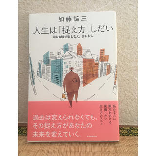 アサヒシンブンシュッパン(朝日新聞出版)の人生は「捉え方」しだい 加藤 諦三(その他)