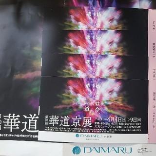 第70回華道京展 前売券 4枚(その他)