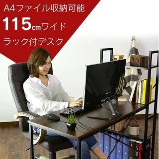 ★デスク ラック付 パソコン PCデスク 収納 ワークデスク★(オフィス/パソコンデスク)